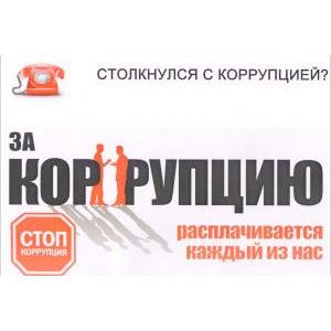 Антикоррупционная горячая линия - Киев