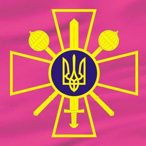 Министерство Обороны Украины - горячая линия