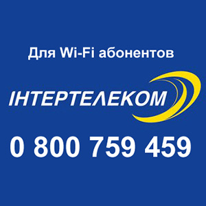 Гаряча лінія Інтертелеком Wi-Fi
