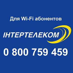 Hotline Intertelecom Wi-Fi